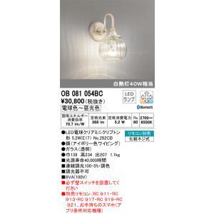 T区分オーデリック照明器具 OB081054BC ブラケット 一般形 リモコン別売 LED koshinaka