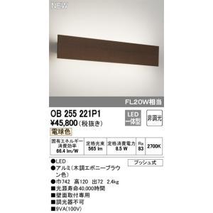 <title>T区分オーデリック照明器具 OB255221P1 日本最大級の品揃え ブラケット 一般形 LED</title>