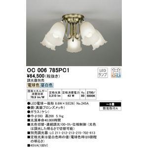 <title>商店 T区分オーデリック照明器具 OC006785PC1 ランプ別梱包 NO245A ×5 シャンデリア LED</title>