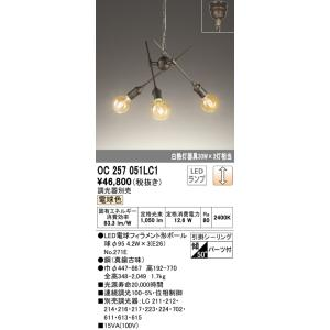 <title>T区分オーデリック照明器具 OC257051LC1 [宅送] ランプ別梱包 NO271E ×3 シャンデリア LED</title>