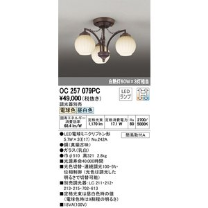 <title>宅配便不可 T区分オーデリック照明器具 市場 OC257079PC ランプ別梱包 NO252BL ×3 シャンデリア LED</title>