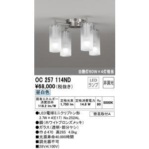 <title>T区分オーデリック照明器具 OC257114ND ランプ別梱包 一部予約 NO252AL ×4 シャンデリア LED</title>
