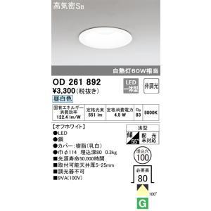 H区分オーデリック照明器具 OD261892 ダウンライト 一般形 LED|koshinaka