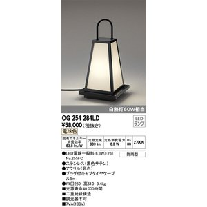贈呈 T区分オーデリック照明器具 迅速な対応で商品をお届け致します OG254284LD 屋外灯 ガーデンライト LED