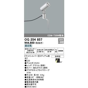 <title>T区分オーデリック照明器具 OG254857 公式サイト 屋外灯 ガーデンライト LED</title>