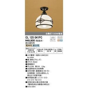 <title>T区分オーデリック照明器具 販売期間 限定のお得なタイムセール OL125041PC シーリングライト 調光器別売 LED</title>