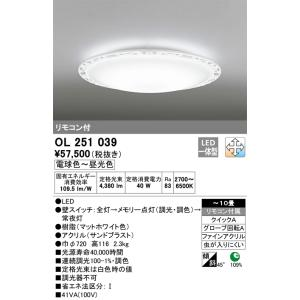 40%OFFの激安セール ブランド買うならブランドオフ 宅配便不可 T区分オーデリック照明器具 OL251039 LED リモコン付 シーリングライト