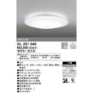 宅配便不可 T区分オーデリック照明器具 OL251040 ☆正規品新品未使用品 リモコン付 代引き不可 シーリングライト LED