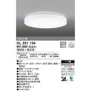 <title>T区分オーデリック照明器具 OL251134 シーリングライト 40%OFFの激安セール リモコン付 LED</title>