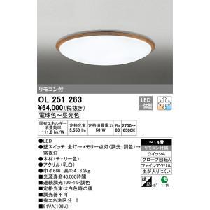 <title>宅配便不可 即納最大半額 T区分オーデリック照明器具 OL251263 シーリングライト リモコン付 LED</title>