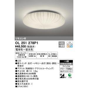 T区分オーデリック照明器具 OL251278P1 公式サイト シーリングライト リモコン付 LED 送料無料