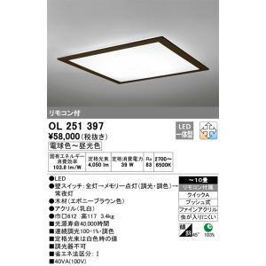 <title>H区分オーデリック照明器具 OL251397 シーリングライト リモコン付 売れ筋ランキング LED</title>