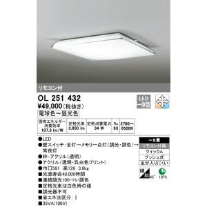 T区分オーデリック照明器具 国内在庫 OL251432 シーリングライト AL完売しました LED リモコン付