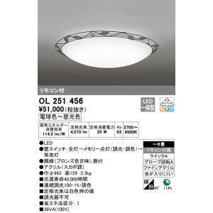 宅配便不可 待望 T区分オーデリック照明器具 OL251456 リモコン付 LED 贈り物 シーリングライト