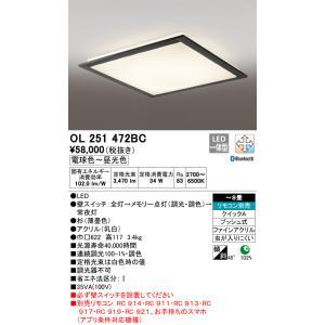 <title>T区分オーデリック照明器具 OL251472BC 贈答品 シーリングライト リモコン別売 LED</title>