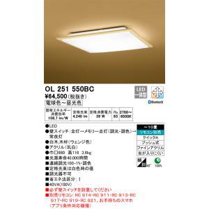 T区分オーデリック照明器具 OL251550BC シーリングライト LED 訳あり商品 卓出 リモコン別売