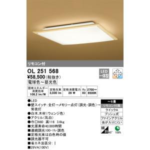 <title>T区分オーデリック照明器具 OL251568 シーリングライト リモコン付 送料無料限定セール中 LED</title>