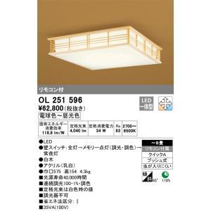 <title>T区分オーデリック照明器具 OL251596 シーリングライト リモコン付 日本産 LED</title>