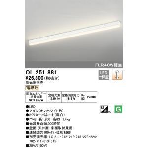 宅配便不可 T区分オーデリック照明器具 OL251881 ブラケット 一般形 調光器別売 LED|koshinaka