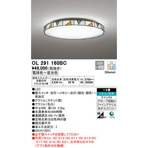 <title>T区分オーデリック照明器具 OL291160BC シーリングライト リモコン別売 LED ご予約品</title>