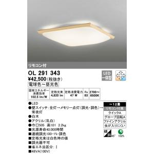 <title>T区分オーデリック照明器具 OL291343 シーリングライト リモコン付 送料無料激安祭 LED</title>
