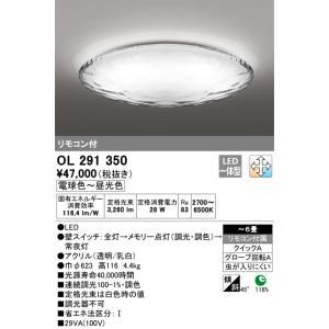 <title>T区分オーデリック照明器具 OL291350 シーリングライト リモコン付 LED 驚きの値段で</title>