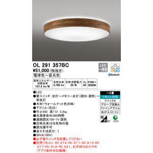 T区分オーデリック照明器具 OL291357BC 予約販売品 シーリングライト リモコン別売 LED お見舞い