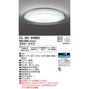 <title>T区分オーデリック照明器具 OL291440BC シーリングライト リモコン別売 保障 LED</title>