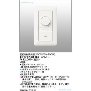 マックスレイ OP01230-04 オプション 位相制御調光器|koshinaka