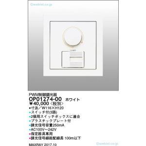 マックスレイ OP01274-00 オプション 調光器|koshinaka