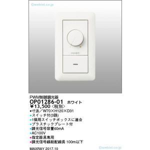 マックスレイ OP01286-01 オプション 調光器|koshinaka