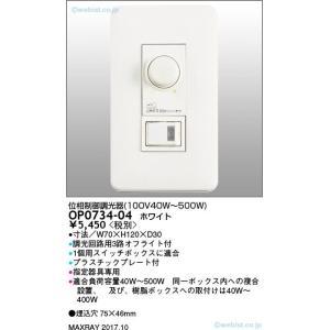 マックスレイ OP0734-04 オプション 調光器|koshinaka