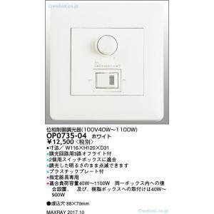 マックスレイ OP0735-04 オプション 調光器|koshinaka