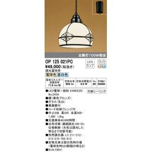 <title>T区分オーデリック照明器具 OP125021PC ペンダント 調光器別売 LED 春の新作続々</title>