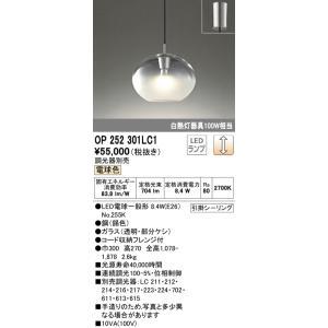 <title>T区分オーデリック照明器具 OP252301LC1 国内在庫 ランプ別梱包 NO255K ペンダント LED</title>