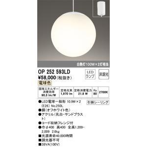 <title>T区分オーデリック照明器具 OP252593LD ランプ別梱包 NO250L ×2 ペンダント LED 激安セール</title>