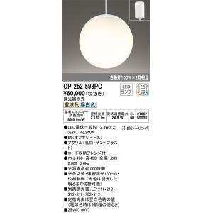 T区分オーデリック照明器具 授与 OP252593PC ランプ別梱包 正規販売店 NO240A ペンダント LED ×2