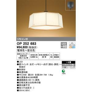 正規取扱店 T区分オーデリック照明器具 OP252683 SALE開催中 ペンダント リモコン付 LED
