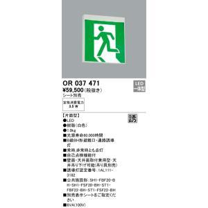 <title>T区分オーデリック照明器具 OR037471 ベースライト 誘導灯 リモコン別売 発売モデル パネル別売 LED</title>