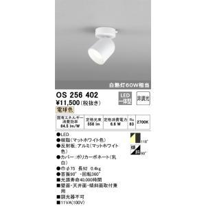 【H区分】オーデリック照明器具 OS256402 スポットライト LED