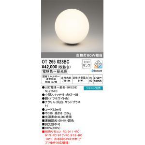 5%OFF T区分オーデリック照明器具 OT265028BC ランプ別梱包 NO255TB スタンド デポー リモコン別売 LED