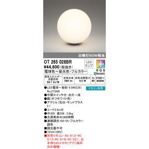 T区分オーデリック照明器具 送料無料お手入れ要らず OT265028BR ランプ別梱包 希望者のみラッピング無料 NO273AB LED リモコン別売 スタンド