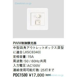 マックスレイ PDC1500 オプション|koshinaka