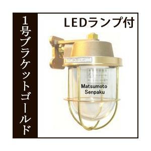 松本船舶明器具 R1-BR-G (R1号ブラケット ゴールド) 屋外灯 その他屋外灯 LED