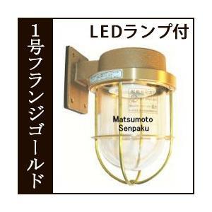 松本船舶明器具 R1-FR-G (R1号フランジ ゴールド) 屋外灯 その他屋外灯 LED