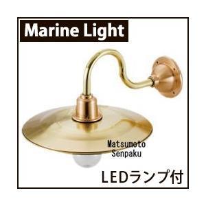 松本船舶明器具 R1S-MR-G (R1S型マリンライト ゴールド) ブラケット 一般形 LED|koshinaka