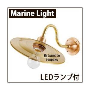 松本船舶明器具 R2S-MR-G (R2S型マリンライト ゴールド) ブラケット 一般形 LED|koshinaka