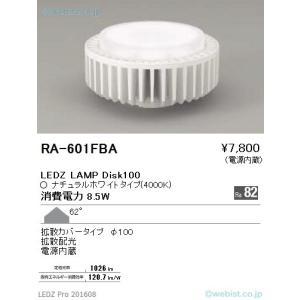 遠藤照明 RA-601FBA ランプ類 LED電球 LED