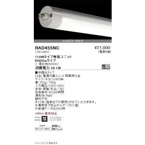 宅配便不可  遠藤照明 RAD-455NC-10K (RAD-455NC×10本) ランプ類 LED直管形 LED|koshinaka