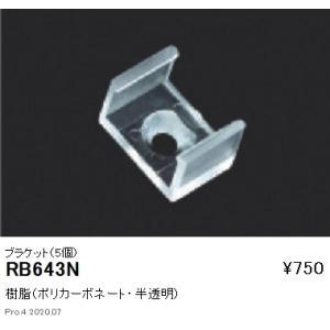 遠藤照明 RB-643N ベースライト 間接照明・建築化照明|koshinaka